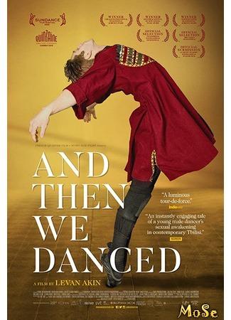 кино А потом мы танцевали (And Then We Danced) 24.07.20