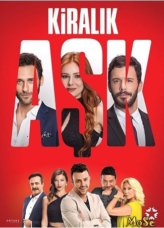 кино Любовь Напрокат, 1-й сезон (Love For Rent, season 1: Kiralık Aşk, season 1) 25.07.20