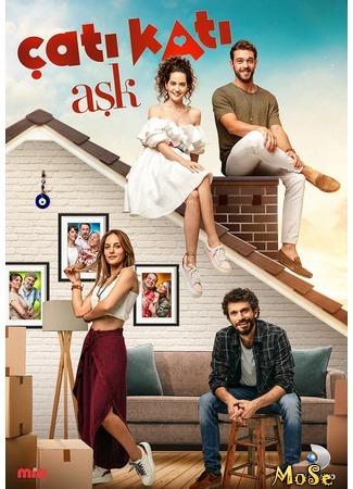 кино Любовь на крыше (Rooftop Love: Çatı Katı Aşk) 31.07.20