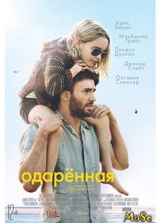 кино Одарённая (Gifted) 08.08.20