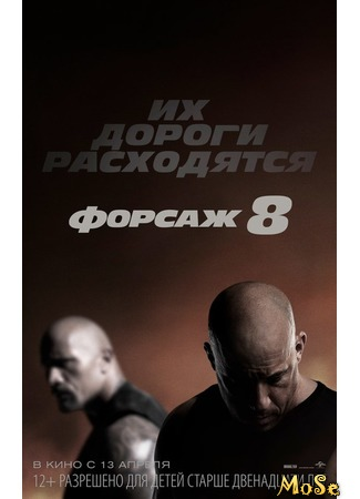 кино Форсаж8 (The Fate of the Furious) 13.08.20