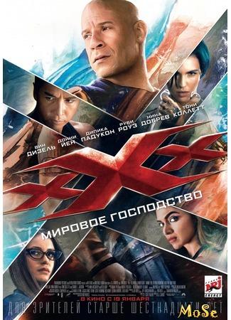 кино Три икса: Мировое господство (xXx: Return of Xander Cage) 13.08.20