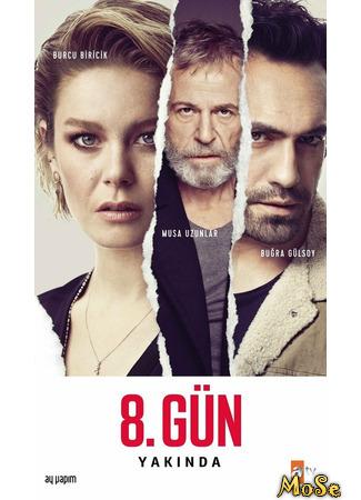кино Восьмой день (8 Gun: 8 Gün) 30.09.20