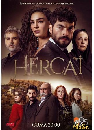 кино Ветреный, 1-й сезон (Hercai, season 1: Hercai, sezon 1) 06.10.20