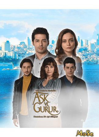 кино Любовь и гордость (Ask ve Gurur: Aşk ve Gurur) 06.10.20