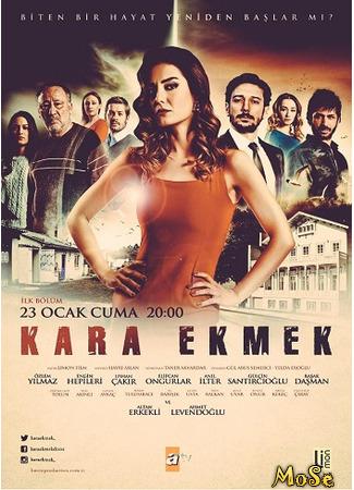 кино Черный хлеб, 1-й сезон (Kara Ekmek, season 1: Kara Ekmek, sezon 1) 07.10.20