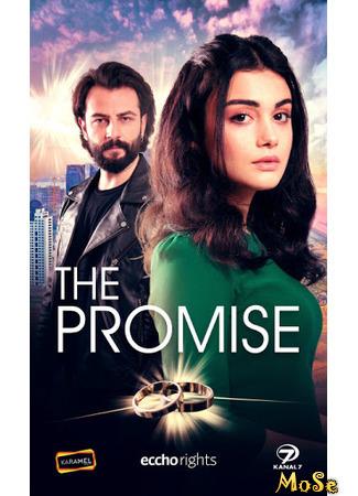 кино Клятва, 2-й сезон (The promise, season 2: Yemin, sezon 2) 08.10.20