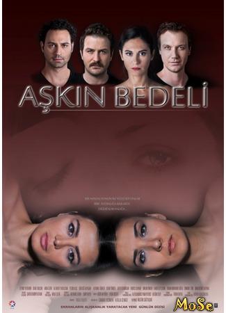 кино Плата за любовь (Askin Bedeli: Aşkın Bedeli) 08.10.20