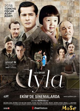 кино Айла: Дочь войны (Ayla: The Daughter of War: Ayla) 21.10.20