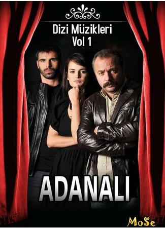 кино Аданалы, 2-й сезон (Adanali, season 2: Adanalı, sezon 2) 22.10.20