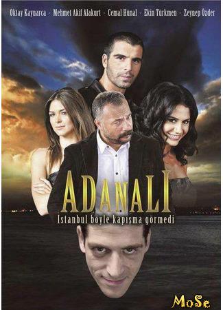 кино Аданалы, 3-й сезон (Adanali, season 3: Adanalı, sezon 3) 22.10.20