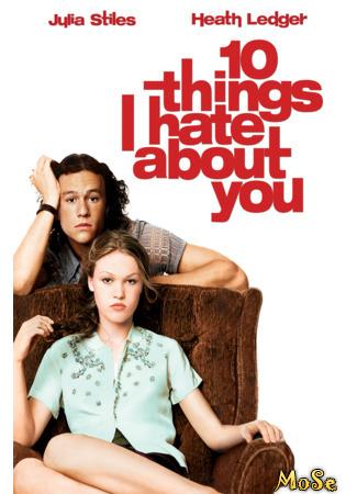 кино 10 причин моей ненависти (10 Things I Hate About You) 25.10.20