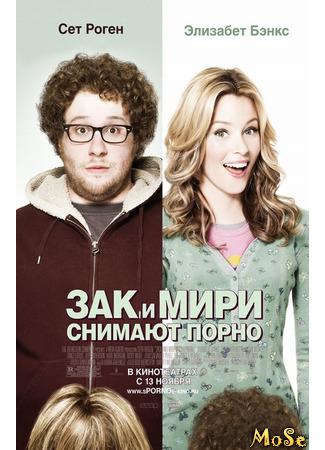 кино Зак и Мири снимают порно (Zack and Miri Make a Porno) 26.10.20