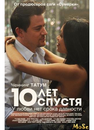 кино 10 лет спустя (10 Years) 27.10.20