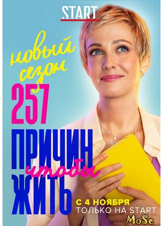 кино 257 причин, чтобы жить, 2-й сезон 28.10.20