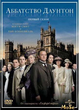 кино Аббатство Даунтон, 1-й сезон (Downton Abbey, season 1: Downton Abbey, series 1) 03.11.20