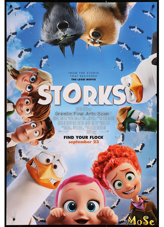 кино Аисты (Storks) 09.11.20