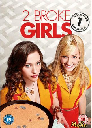 кино Две девицы на мели, 1-й сезон (2 Broke Girls, season 1) 10.11.20