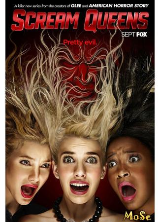 кино Королевы крика, 1-й сезон (Scream Queens, season 1) 11.11.20
