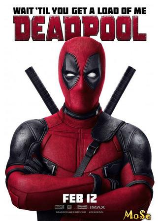 кино Дэдпул (Deadpool) 11.11.20
