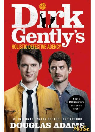 кино Детективное агентство Дирка Джентли, 1-й сезон (Dirk Gently's Holistic Detective Agency, season 1) 11.11.20