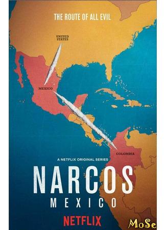 кино Нарко: Мексика, 1-й сезон 13.11.20