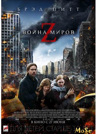 кино Война мировZ (World WarZ) 16.11.20