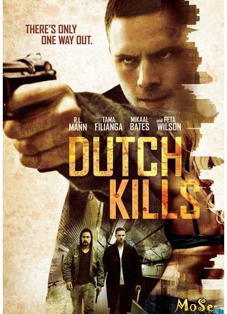 кино Парни с Датч Киллз (Dutch Kills) 16.11.20
