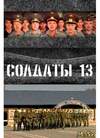 кино Солдаты, 13-й сезон 16.11.20