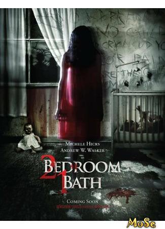 кино 2 спальни, 1 ванная (2 Bedroom 1 Bath) 16.11.20