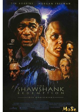 кино Побег из Шоушенка (The Shawshank Redemption) 19.11.20