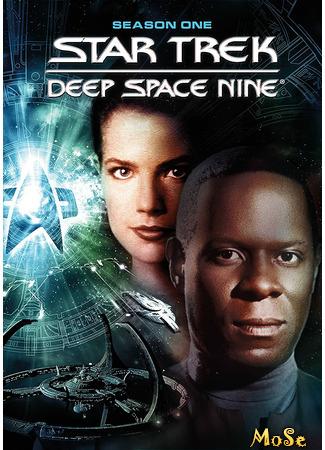 кино Звёздный путь: Глубокий Космос 9, 1-й сезон (Star Trek: Deep Space Nine, season 1) 20.11.20