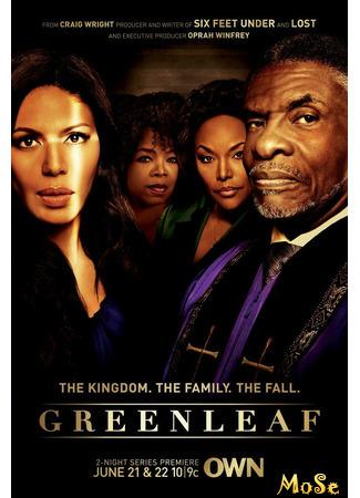 кино Гринлиф, 1-й сезон (Greenleaf, season 1) 21.11.20