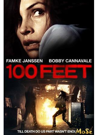 кино 100 футов (100 Feet) 21.11.20