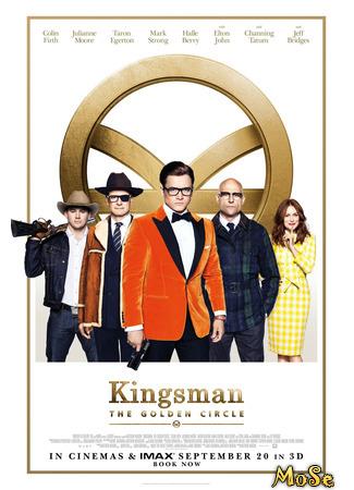 кино Kingsman: Золотое кольцо (Kingsman: The Golden Circle) 21.11.20