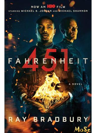 кино 451 градус по Фаренгейту (Fahrenheit 451) 21.11.20