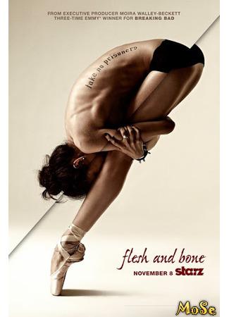 кино Плоть и кости (Flesh and Bone) 21.11.20