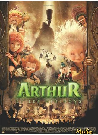 кино Артур и минипуты (Arthur and the Invisibles: Arthur et les Minimoys) 25.11.20