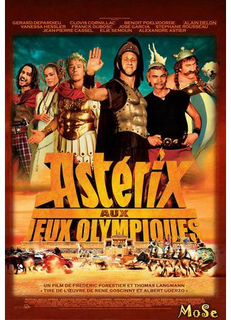 кино Астерикс на Олимпийских играх (Asterix at the Olympic Games: Astérix aux jeux olympiques) 25.11.20