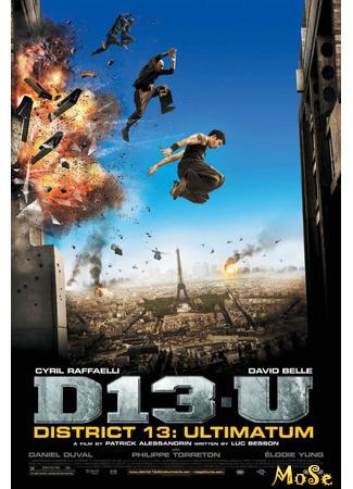 кино 13-й район: Ультиматум (District 13: Ultimatum: Banlieue 13 Ultimatum) 25.11.20