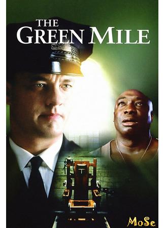 кино Зелёная миля (The Green Mile) 03.12.20