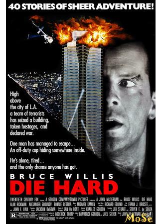 кино Крепкий орешек (Die Hard) 03.12.20