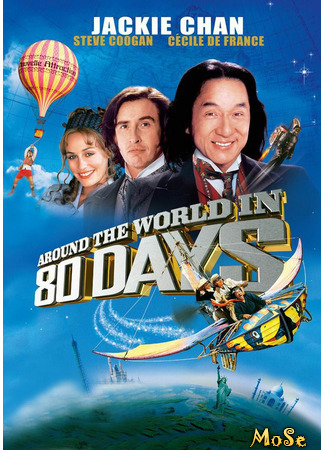 кино Вокруг света за 80 дней (Around the World in 80 Days) 03.12.20