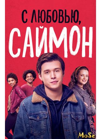 кино С любовью, Саймон (Love, Simon) 09.12.20