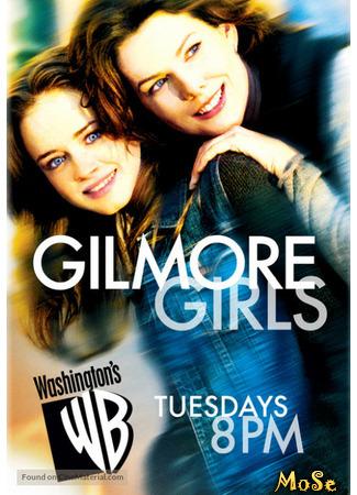 кино Девочки Гилмор, 1-й сезон (Gilmore Girls, season 1) 10.12.20