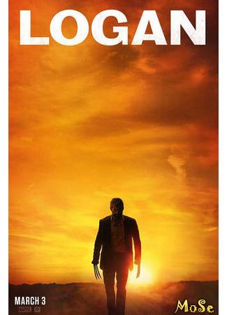 кино Логан (Logan) 18.12.20
