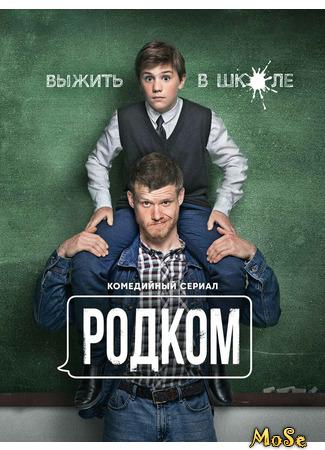 кино Родительский комитет 18.12.20