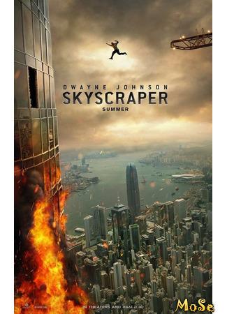 кино Небоскреб (Skyscraper) 27.12.20