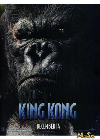кино Кинг Конг (King Kong) 03.01.21