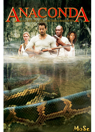 кино Анаконда 2: Охота за проклятой орхидеей (Anacondas: The Hunt for the Blood Orchid) 04.01.21